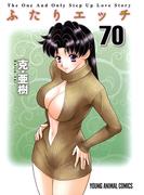 ふたりエッチ 70 (YOUNG ANIMAL COMICS)(YOUNG ANIMAL COMICS)