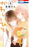 かわいいひと 4 (花とゆめCOMICS)(花とゆめコミックス)