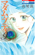 マダム・プティ 9 (花とゆめCOMICS)(花とゆめコミックス)