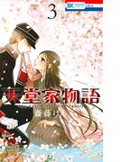 天堂家物語 3 (花とゆめCOMICS)(花とゆめコミックス)