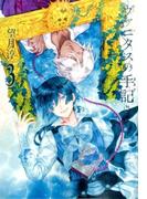 ヴァニタスの手記 3 (ガンガンコミックスJOKER)