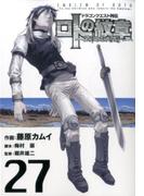 ロトの紋章〜紋章を継ぐ者達へ 27 ドラゴンクエスト列伝 (ヤングガンガンコミックス)