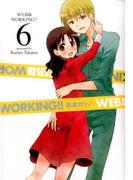 WEB版WORKING!! 6 (ヤングガンガンコミックス)(ヤングガンガンコミックス)
