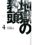 地獄の教頭 4 (ヤングガンガンコミックス)(ヤングガンガンコミックス)