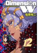 ディメンションW 12 (ヤングガンガンコミックスSUPER)