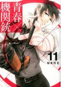 青春×機関銃 11 (G FANTASY COMICS)