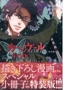 カーニヴァル 19 特装版 (IDコミックス/ZERO-SUMコミックス)