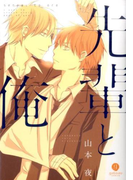 先輩と俺 (gateau comics)