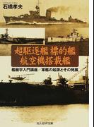 超駆逐艦 標的艦 航空機搭載艦 艦艇学入門講座/軍艦の起源とその発展