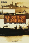 超駆逐艦 標的艦 航空機搭載艦 艦艇学入門講座/軍艦の起源とその発展 (光人社NF文庫)(光人社NF文庫)