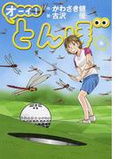 オーイ!とんぼ 6(ゴルフダイジェストコミックス)