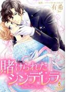 賭けられたシンデレラ (エメラルドコミックス/ハーモニィコミックス)