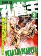 孔雀王 3 孔雀宿命の戦い (ミッシィコミックス)(ミッシィコミックス)