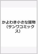 かよわき小さな獲物 (サンワコミックス)