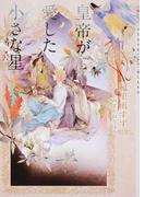 皇帝が愛した小さな星 (CHOCOLAT BUNKO)(ショコラ文庫)