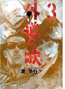 外道の歌 3 (コミック)