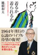 着るか着られるか 現代男性の服飾入門 (草思社文庫)(草思社文庫)