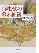 百姓たちの幕末維新 (草思社文庫)(草思社文庫)