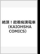 絶頂!密着痴漢電車 (KAIOHSHA COMICS)