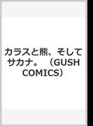 カラスと熊、そしてサカナ。 (KAIOHSHA COMICS)(GUSH COMICS)