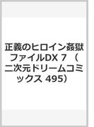 正義のヒロイン姦獄ファイルDX 7 (二次元ドリームコミックス 495)