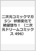 二次元コミックマガジン  状態変化で絶望堕ち! (二次元ドリームコミックス 496)