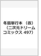 冬扇単行本 (仮) (二次元ドリームコミックス 497)