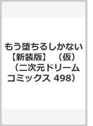 もう堕ちるしかない【新装版】 (仮) (二次元ドリームコミックス 498)