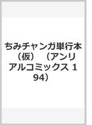 ちみチャンガ単行本 (仮) (アンリアルコミックス 194)