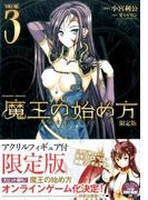 魔王の始め方 THE COMIC 3 アクリルフィギュア付限定版