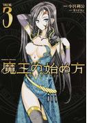 魔王の始め方THE COMIC VOLUME.3 (ヴァルキリーコミックス)