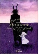 とつくにの少女 3 (BLADE COMICS)(BLADE COMICS(ブレイドコミックス))