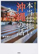 本当は怖い沖縄の話 ガイドブックには載っていない