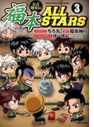 福本ALL STARS 3 公式越境伝 (近代麻雀コミックス)(近代麻雀コミックス)