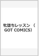 牝堕ちレッスン (GOT COMICS)