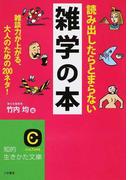 読み出したらとまらない雑学の本 雑談力が上がる、大人のための200ネタ! (知的生きかた文庫 CULTURE)(知的生きかた文庫)