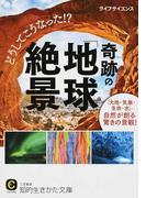 どうしてこうなった!?奇跡の「地球絶景」 「大地・気象・生命・水」…自然が創る驚きの景観!