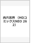 肉穴苦界 (MDコミックスNEO 262)