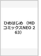 ひめはじめ (MDコミックスNEO)