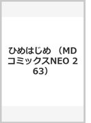 ひめはじめ (MDコミックスNEO 263)