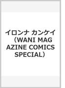 イロンナ カンケイ (WANI MAGAZINE COMICS SPECIAL)(WANIMAGAZINE COMICS SPECIAL)
