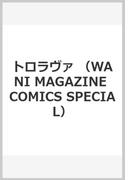 トロラヴァ (WANI MAGAZINE COMICS SPECIAL)(WANIMAGAZINE COMICS SPECIAL)
