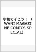 学校でイこう! (WANI MAGAZINE COMICS SPECIAL)(WANIMAGAZINE COMICS SPECIAL)