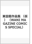 東雲龍作品集 (仮) (WANI MAGAZINE COMICS SPECIAL)