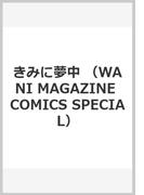 きみに夢中 (WANI MAGAZINE COMICS SPECIAL)(WANIMAGAZINE COMICS SPECIAL)