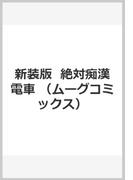 新装版  絶対痴漢電車 (ムーグコミックス)