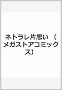 ネトラレ片思い (メガストアコミックス)