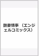 艶妻情事 (エンジェルコミックス)