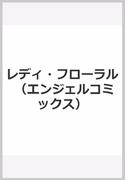 レディ・フローラル (エンジェルコミックス)