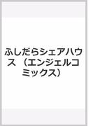 ふしだらシェアハウス (エンジェルコミックス)